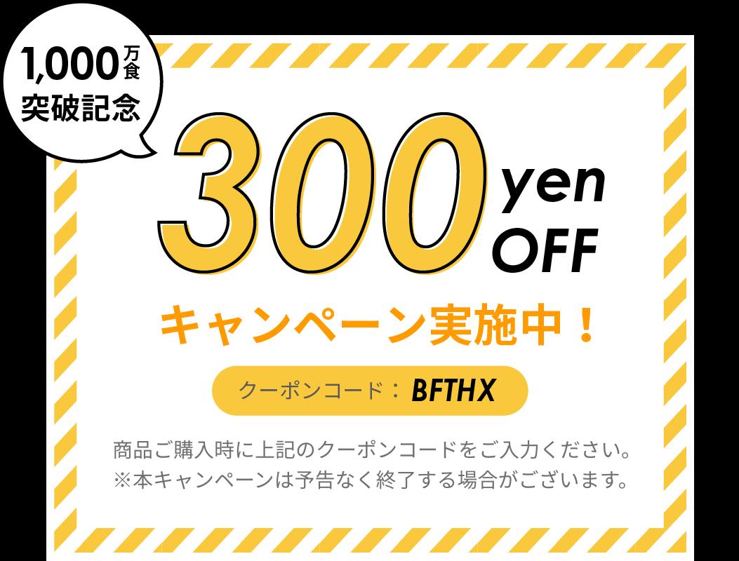 継続コースはじめてのかた限定 300円OFF キャンペーン実施中