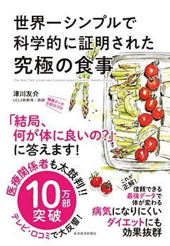 世界一シンプルで科学的に証明された究極の食事 東洋経済新報社